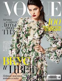 Изабели Фонтана в украинском «Vogue», февраль 2014: isabeli-fontana-vogue-ukraine--09_Starbeat.ru